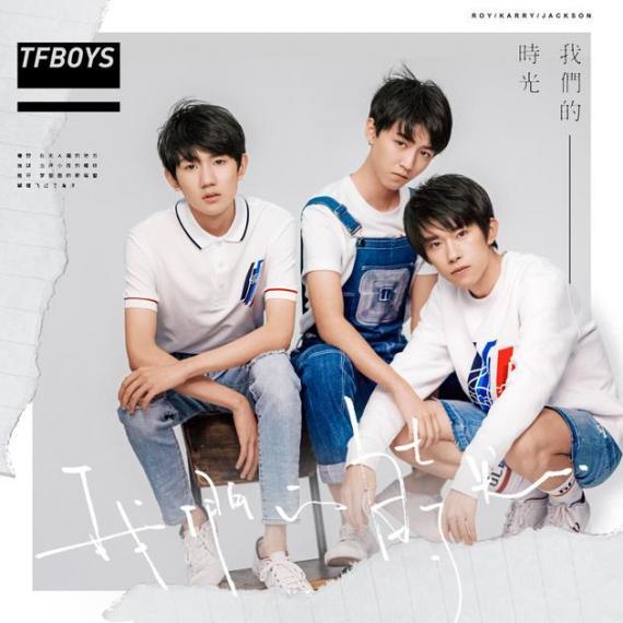 TFBOYS最新单曲《我们的时光》
