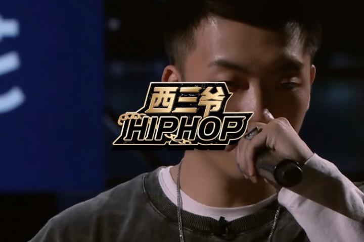 杨和苏因为《新说唱》耍脾气被黑?这届网友对Rapper好严啊!