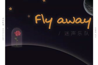 《Flay away》—— 张长坡