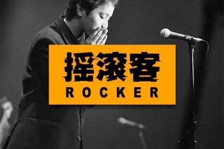 中国摇滚的梦醒时分:有人堕落,有人疯了,有人随着风去了