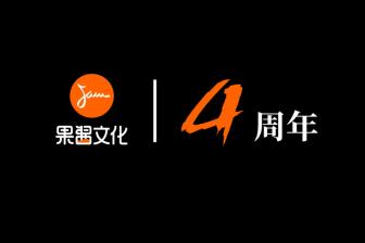 【独家】果酱文化四周年,众多音乐大咖送来庆生祝福!