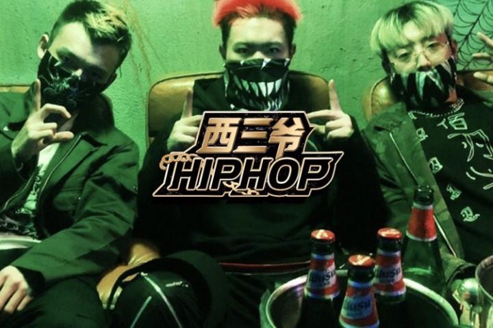 把十九位Rapper当村炮骂,这个团体是嘻哈圈最不怕事的刺头!