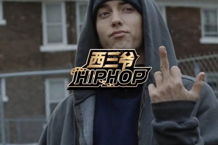 看完Eminem这段自述,我想起了那些说唱圈的混子Rapper!