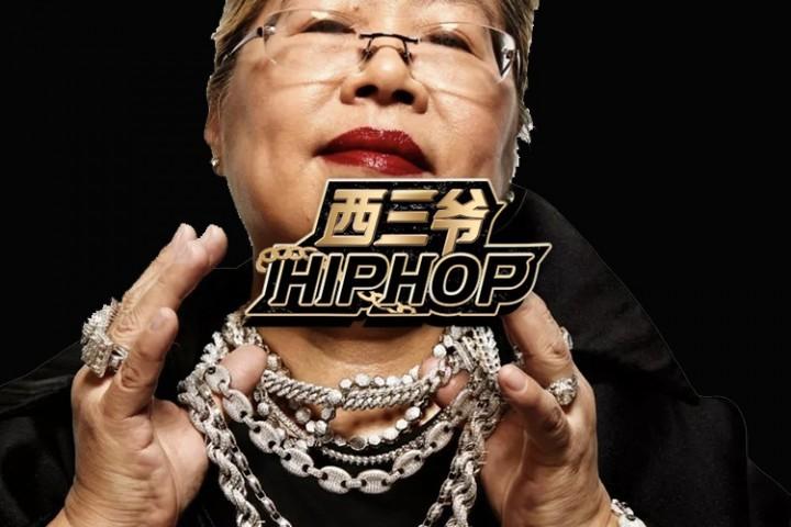 """被老美尊称为""""嘻哈教母"""",这位56岁的华人大妈什么来头?"""