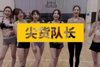 臺灣這檔美女籃球節目,我是捂著眼睛看完的…