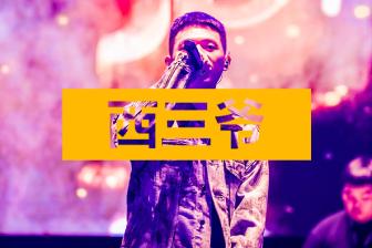 为武汉写的说唱都被下架,Rapper想发歌就这么难?
