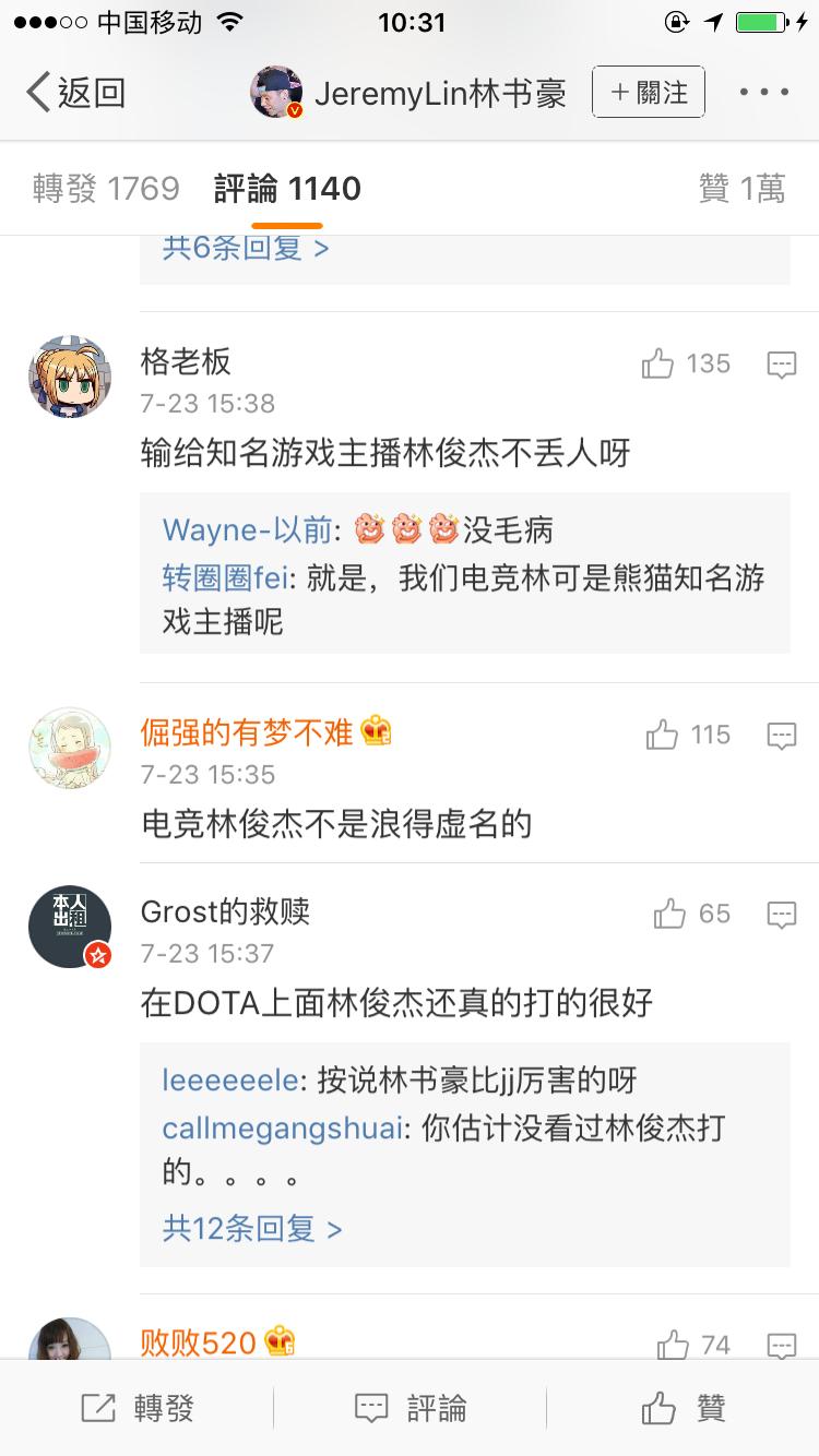 林书豪发微博求安慰,因为他和周杰伦玩dota被林俊杰欺负了…