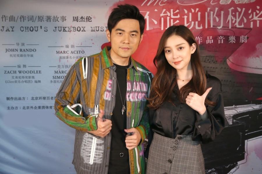 周杰伦携手百老汇带来《不能说的秘密》舞台剧,9月北京与你相见