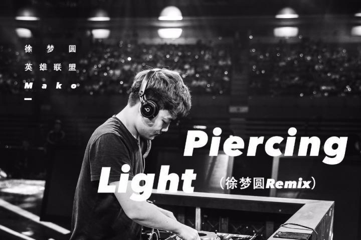 徐梦圆为英雄联盟制作的官方音乐Remix活动曲《PiercingLight》正式上线