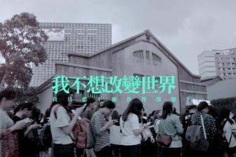 八三夭MV热血首发:我不想改变世界,我只想不被世界改变