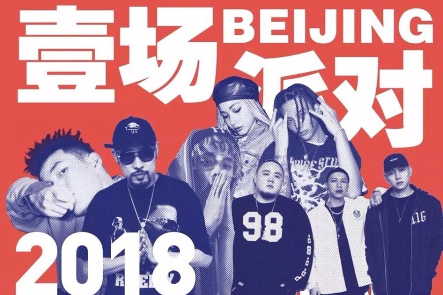 热狗、贝贝、布瑞吉、顽童集结,2018第一天带来嘻哈盛宴