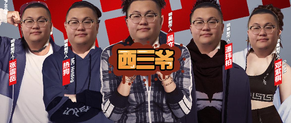 吴亦凡疑似《新说唱》C位不保,新制作人候选名单里竟然有孙笑川…