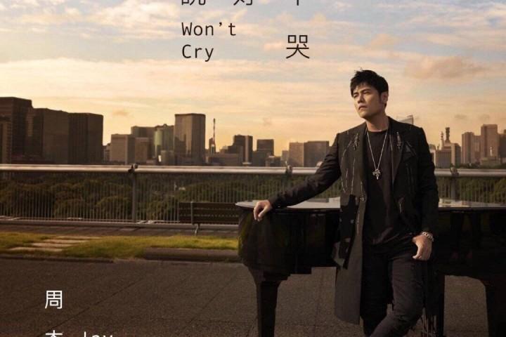周杰伦新歌预告连发九条推文,喊话粉丝:没赶上首播你会哭