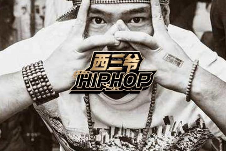 国内Rapper可能都想和这个OG来场battle,赢了够吹一辈子…