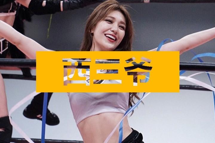 为了摔跤放弃做写真模特,这个日本辣妹谁下得去手?