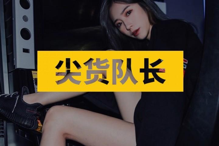 建議Sup明年在中國找模特,這些妞的衛衣買家秀頂炸了 | 食色性也