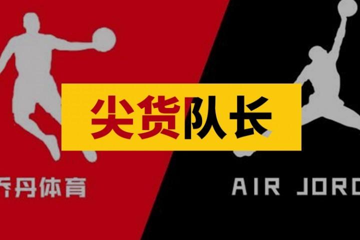 被告了8年,中国乔丹终于要凉凉了...
