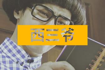 我覺得羅志祥的舔狗日記,比小學生的QQ空間還非主流...