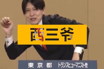 玩角色扮演、发裸照、倡导多夫多妻,日本这位竞选人够虎...