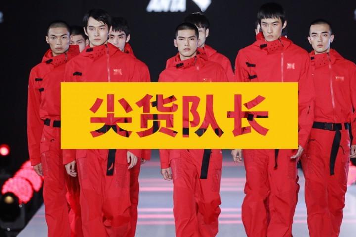 安踏在上海搞了场全球发布会,曾经的国牌豪横到你不敢信...
