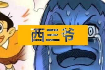 18禁同人版《哆啦AV梦》爆红网络,没想到主角竟是胖虎小夫…
