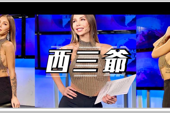 阿根廷女主持穿真空透视装播新闻,结果破了收视率新高…