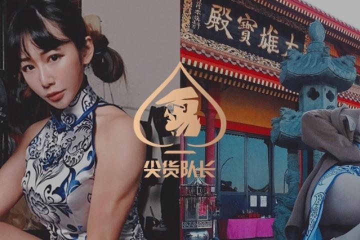 台湾健身女神穿旗袍撸铁走红,网友直呼身材好到离谱…