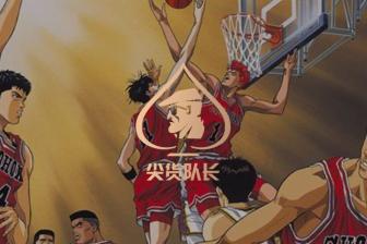 《灌篮高手》动漫宣布重启:教练,我想打球!