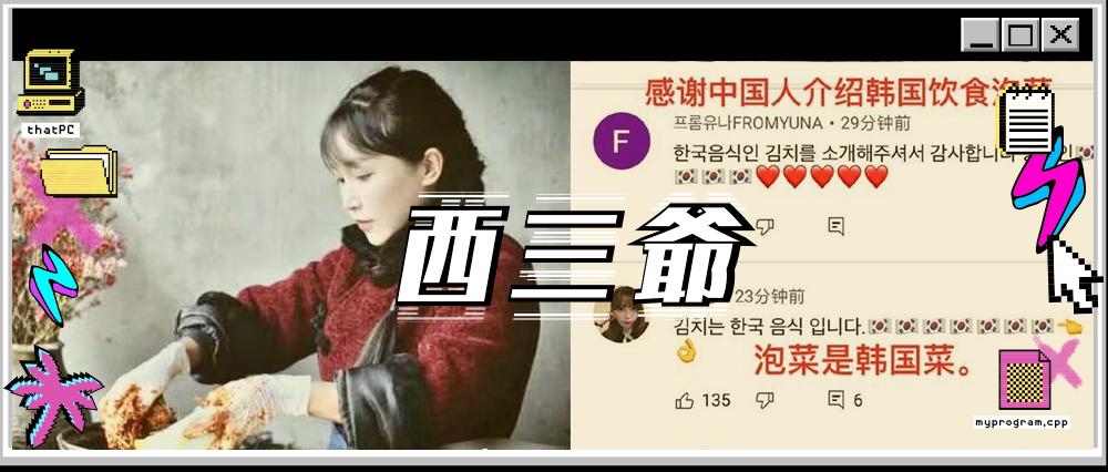 """""""万物起源""""的韩国人网暴李子柒,只因她做了泡菜…"""