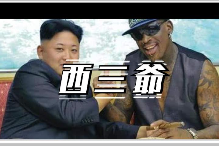 那一年,金正恩和一个打篮球的老黑成了铁哥们…