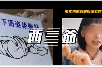 日本内阁官员恳求中国政府:别搞肛拭子了,我们快顶不住了!