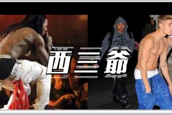 为什么国外搞嘻哈的,总喜欢穿裤子露半个屁股蛋?