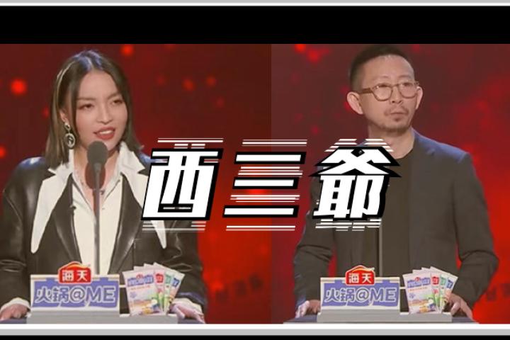 丁太昇在《吐槽大会》被群骂,VaVa终于打了一场翻身仗!