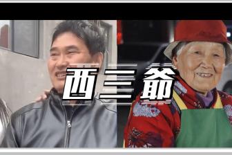 大衣哥、拉面哥之后,他们又搞垮了位96岁卖馍老奶奶…