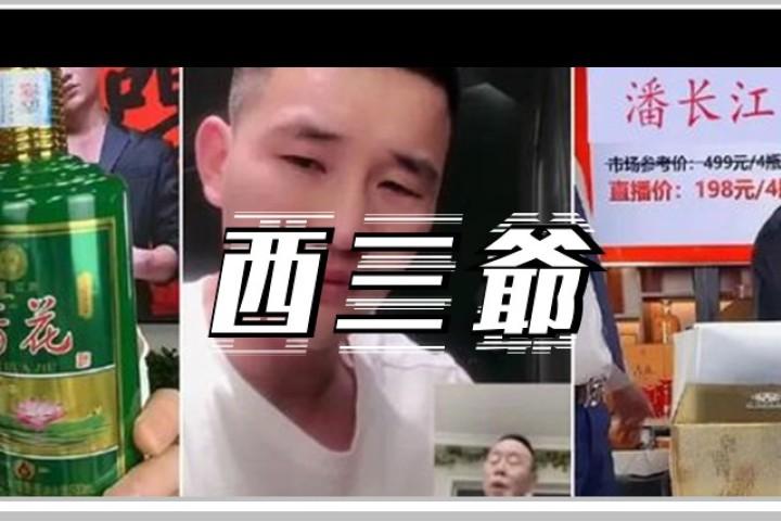 骂完卖假酒的嘎子哥后,潘长江竟也打脸直播卖酒了…