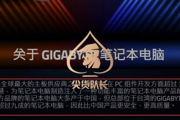 技嘉刚在国内道歉完,外网又接着嘲讽上了中国制造…
