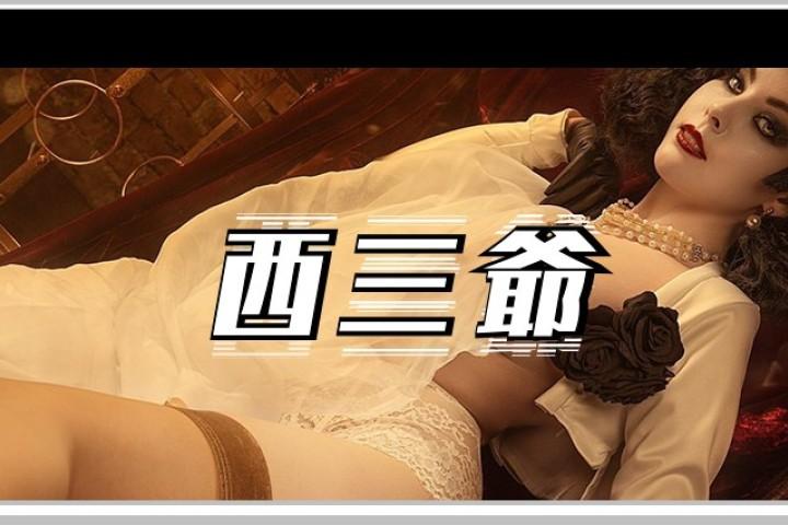 《生化危机8》发布后,2米9的美艳吸血鬼夫人被网友玩坏了…