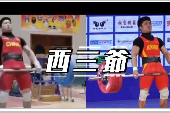 那个拿金牌的中国举重选手,因为自黑在国外火了…