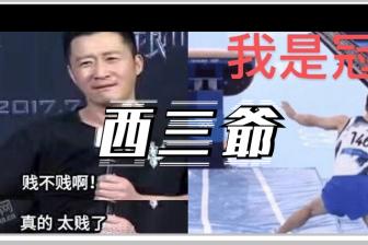 看了东京奥运会,我第一次知道盲人也能当裁判