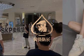 全球第一商场北京SKP卖莆田AJ,美女拉横幅维权…