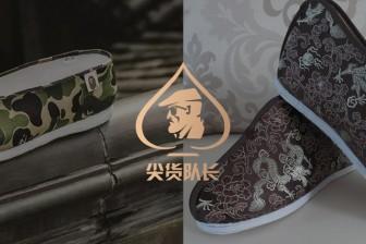 日潮联名老北京布鞋,网友嘲讽:寿鞋谁敢穿?