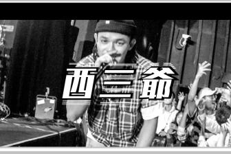 """因为新歌里的一句""""嘲讽"""",黄旭被厦门Rapper集体Diss了"""