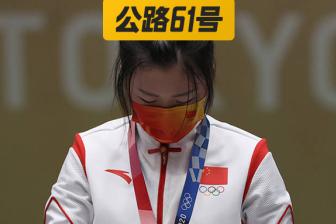 羞辱奥运冠军,谁给你的勇气?