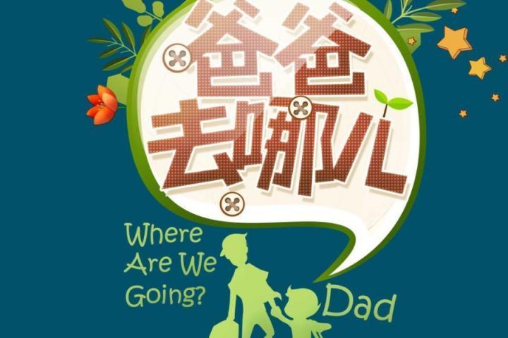 《爸爸去哪儿》第五季主题曲正式发布:一起进入孩童天马行空的世界!