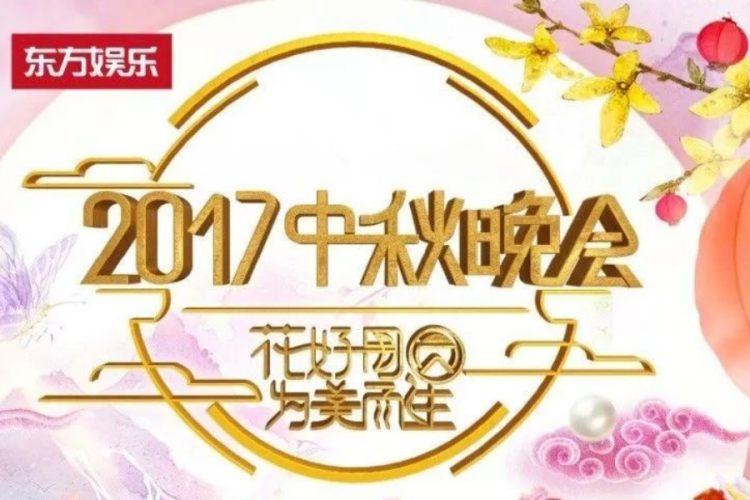 东方卫视中秋晚会星光灿烂,华晨宇飙高音费玉清改编经典