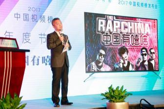 """《中国有嘻哈》荣获三项大奖,成""""2017中国视频榜""""最大赢家"""