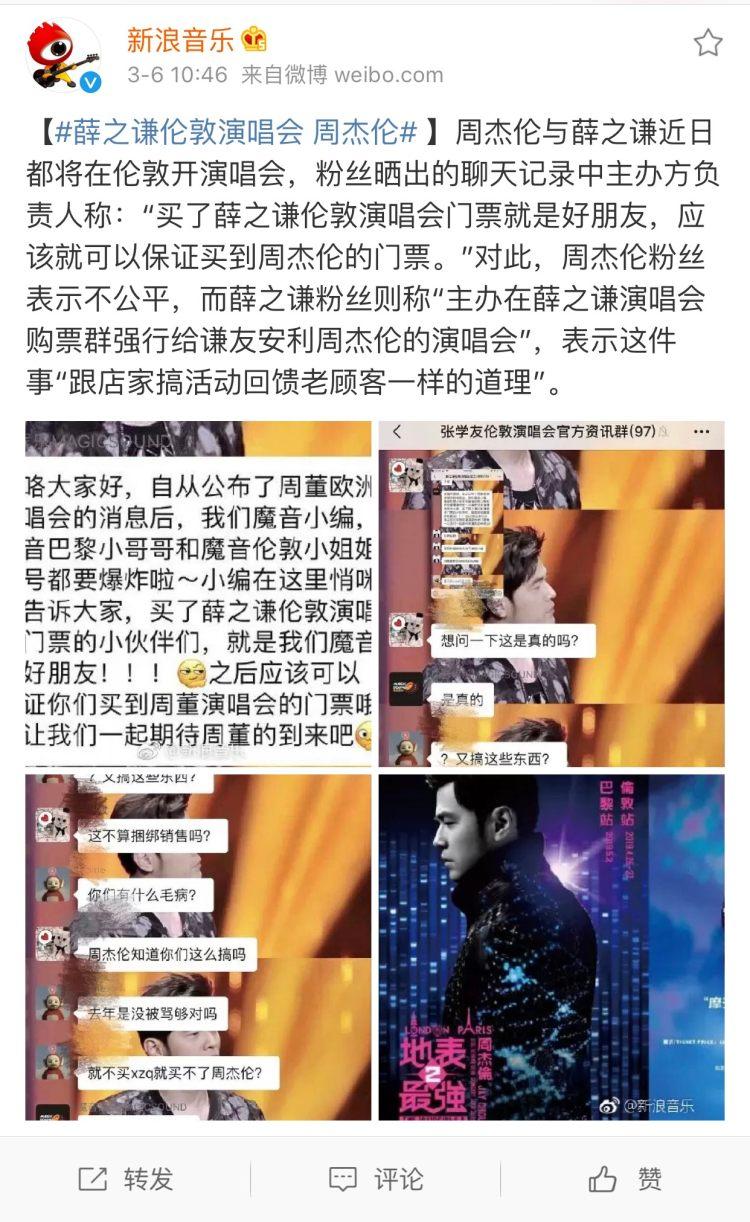 薛之谦演唱会门票被爆捆绑周杰伦销售,这么做太不地道了!